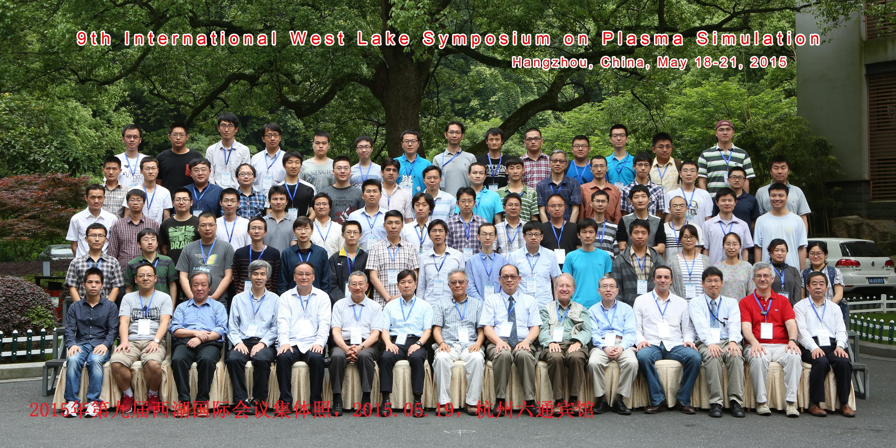15年西湖会议集体照.jpg