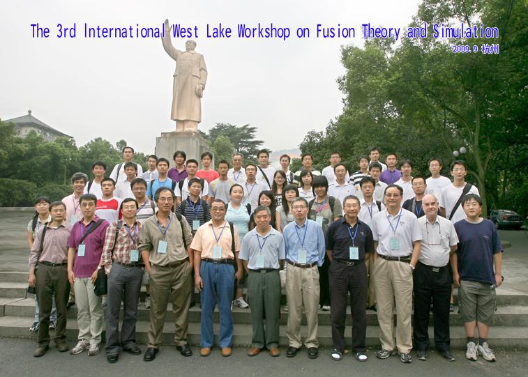 2009年西湖国际会议照片.jpg