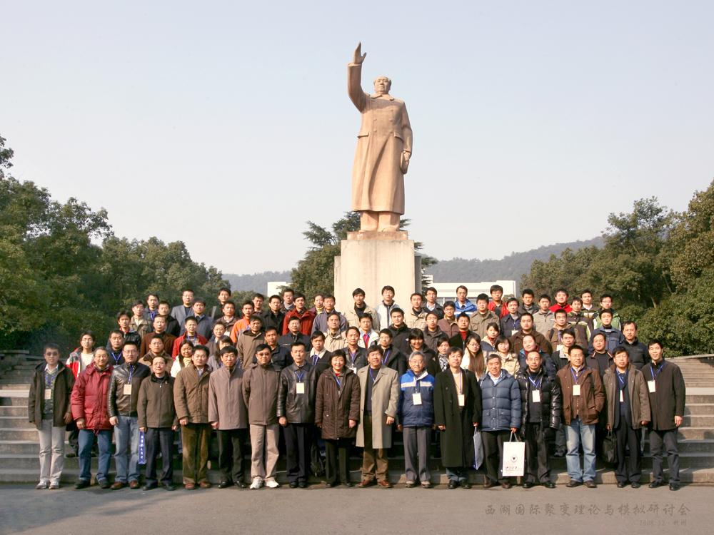2008年西湖国际会议照片.jpg
